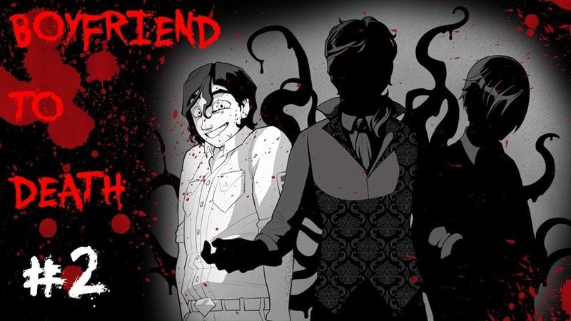 Отверткой в глаз или дрелью раз - Boyfriend to death 2
