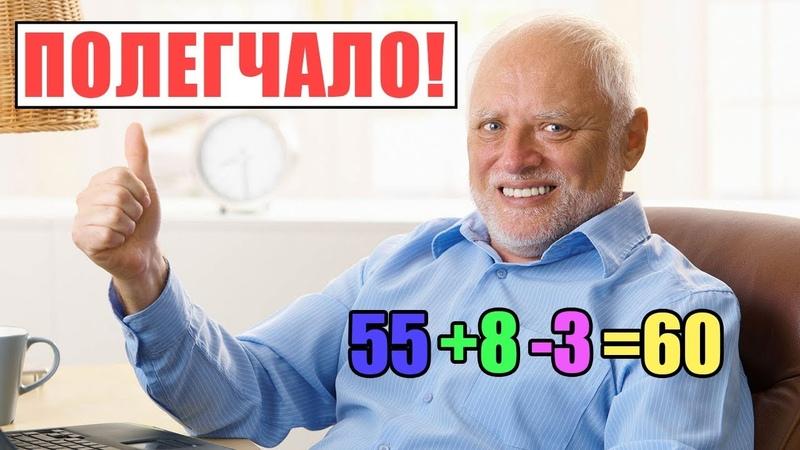 Полегчало! - Путин ослабил хватку пенсионной реформы