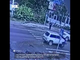 В Ленске неадекват на Ниве сбил ребенка на зебре и скрылся