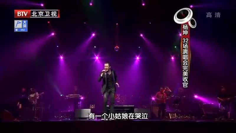 一起唱吧 2013-04-07 楊坤 - 路燈下的小姑娘 HD.mp4