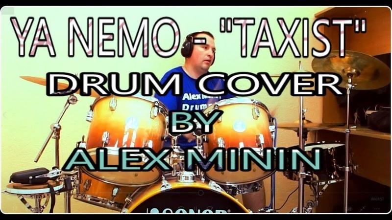 YA NEMO (Я НЕМО)-ТАКСИСТ(DRUM COVER BY ALEX MININ)