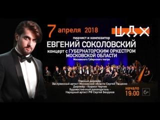 Концерт пианиста и композитора Евгения Соколовского