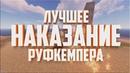 Rust - ЛУЧШЕЕ НАКАЗАНИЕ ДЛЯ РУФКЕМПЕРОВ, ЧРЕЗВЫЧАЙНАЯ СИТУАЦИЯ