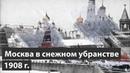 Снежная Москва 1908 и 2019 Хроника Стало только хуже