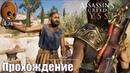 Assassin's Creed Odyssey - Прохождение 97➤Друг познается в беде. Облачение медведя.