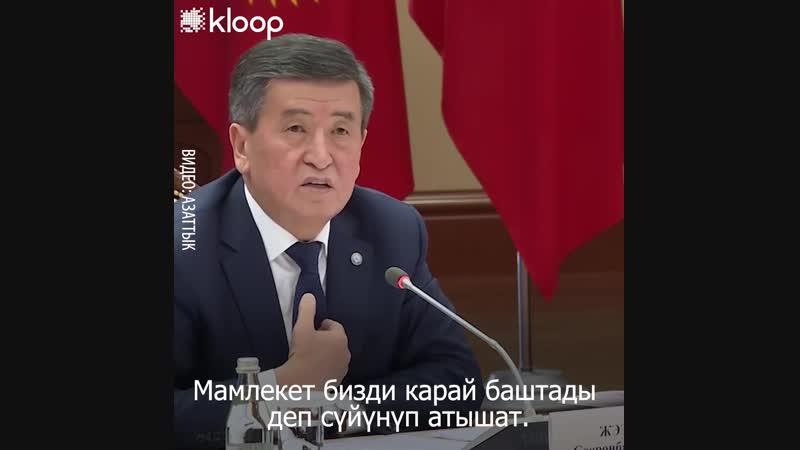 Күндүн видеосу: Жээнбеков транспорт министрин коррупция үчүн уяткарды