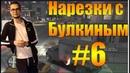 Нарезка с Булкиным | GTA 4 | NFS | MTA #6