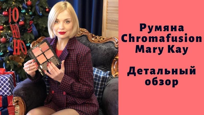 Новые румяна MARY KAY Chromafusion Детальный обзор