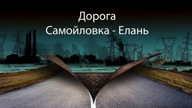 Дорога Самойловка -Елань, граница Саратовской области и Волгоградской области..