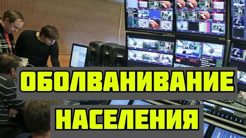 Российское Телевидение - политический инструмент оболванивания населения