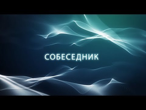 Собеседник. Выпуск от 29.05.2018г. Новомлинская Валентина