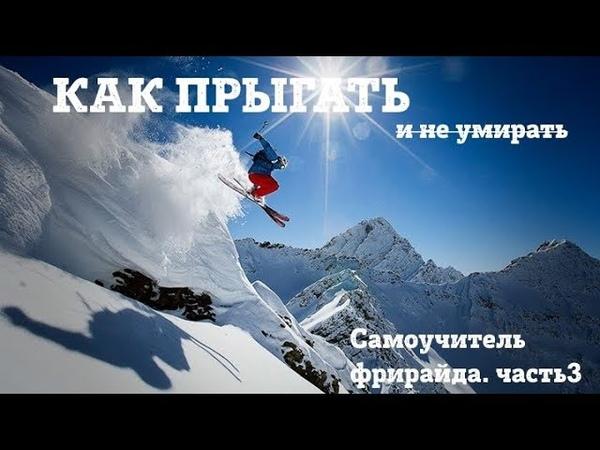 Как ПРЫГАТЬ со СКАЛ на лыжах. Самоучитель фрирайда 3/10. Дропы, кикеры, прыжки на горных лыжах.