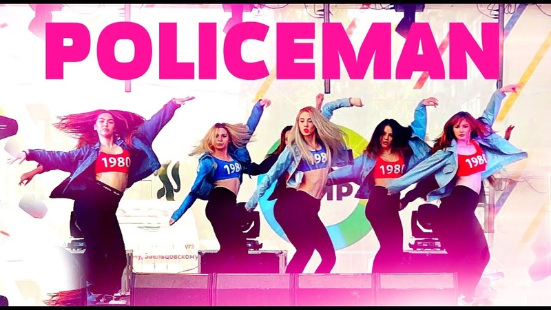POLICEMAN GUAYA - Eva Simons PUTZGRILLA CHOREOGRAPHY | JUDANCE TEAM