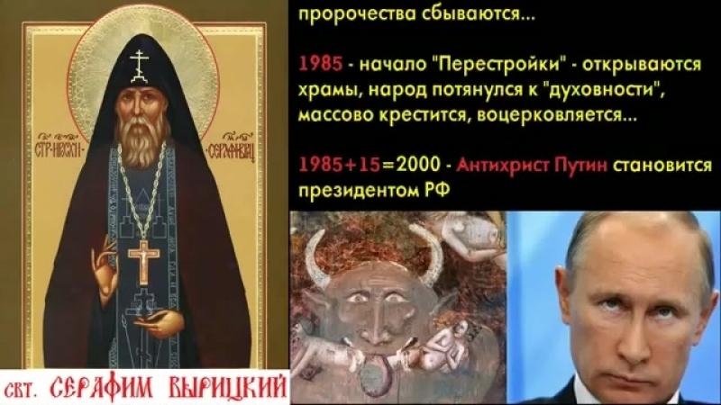 Ты мертв с самого рождениия раб!Инагурация Антихриста. 666 доказательств из Библии, что Путин - человек греха и сын погибели