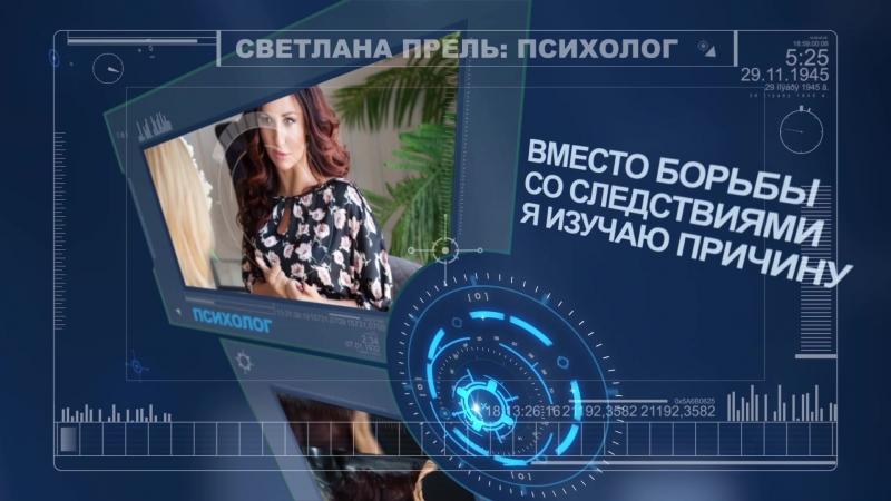 Светлана Прель Рoлик в формате HUD