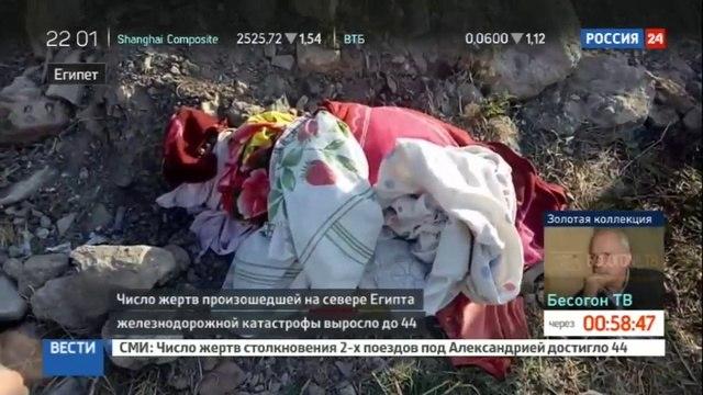 Новости на «Россия 24» • 44 погибших поезда в Египте столкнулись из-за невнимательности