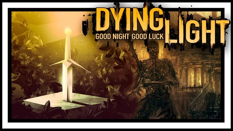 Dying Light 15 серия Где найти Эскалибур Аккумуляторы и брань