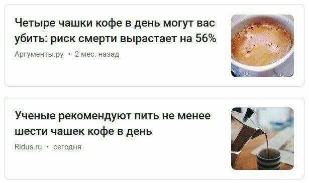 Ученые про кофе