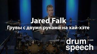 Jared Falk грувы с двумя руками на хай хэте