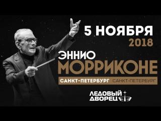 Эннио Морриконе приглашает на концерт в Санкт-Петребурге 5 ноября