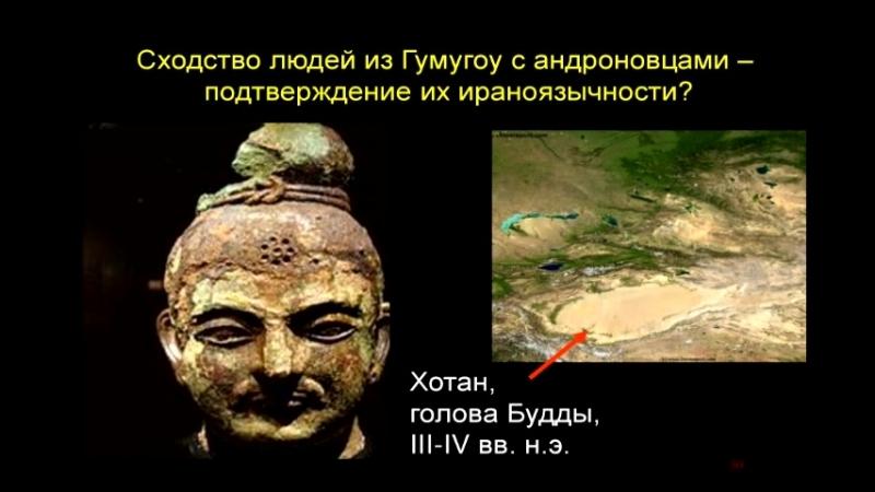 А.Г. Козинцев(презентация, 2012) - Из степи в пустыню: ранние европеоиды Восточного Туркестана