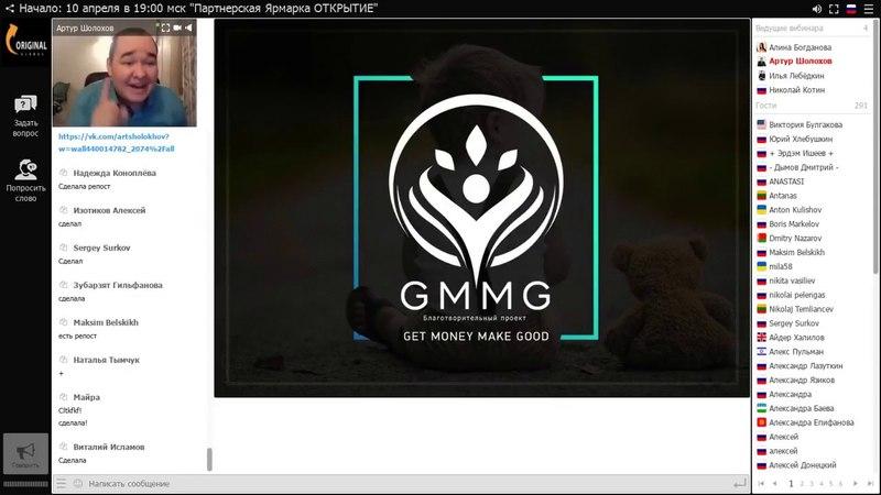 Запись вебинара партнерская ярмарка GMMG отзывы gmmg обзор gmmg маркетинг