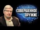 Сергей Савельев. Тайны мозга по ту сторону страха и сострадания