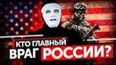 Главная Угроза для России или Как Побеждать В Споре