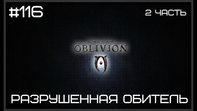 Oblivion Association 116 Разрушенная обитель [2 часть]
