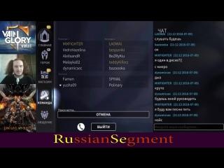 Vainglory  RUS  stream. Приватные 5х5, 3х3 и кб. Дебют гильдии SmElosTb и два хвостика.