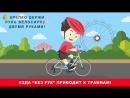 Безопасность при езде на велосипеде