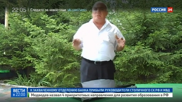Новости на Россия 24 Из Ситибанка отпустили всех заложников захватчик сдался