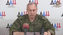 Брифинг официального представителя УНМ ДНР по обстановке на 20 июля 2018 года