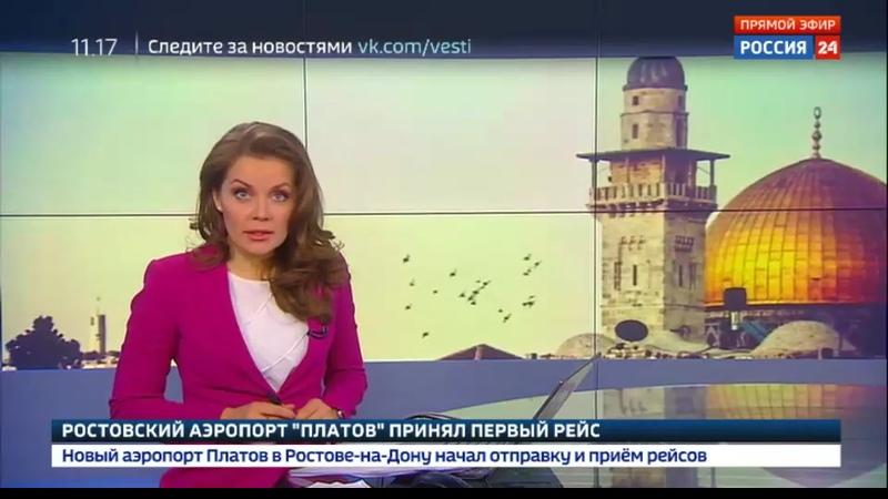 Новости на Россия 24 • Ближневосточные СМИ: решение о переносе посольства США было объявлено в крайне неудачное время