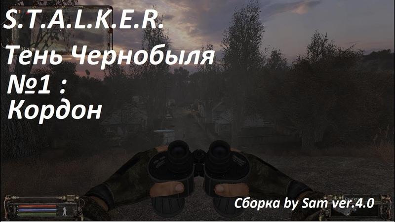 S.T.A.L.K.E.R. Тень Чернобыля (сборка by Sam ver.4.0.) №1 Кордон