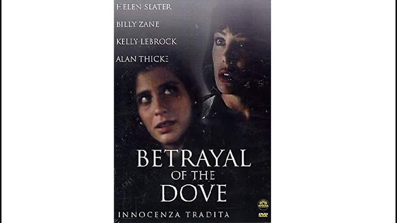 1992 Предательство голубки Betrayal of the Dove