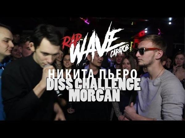 DISS CHALLENGE 2 Никита Пьеро VS MORGAN RAPWAVESARATOV
