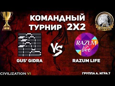Принципиальнейшая игра! Командный турнир 2х2 Civilization VI. Группа A. Gus' Gidra vs. razum life
