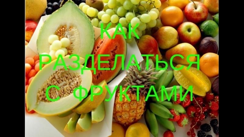 Как разделаться с фруктами