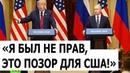 Наше ФБР это ПОЗОР! Трамп поверил Путину, что Россия не вмешивалась в выборы в США