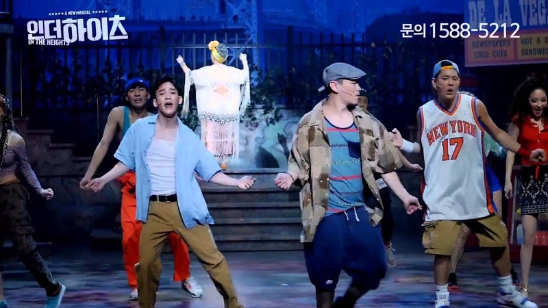Musical IN THE HEIGHTS 첸 cut2