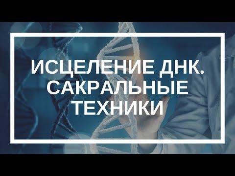 Татьяна Разумова Исцеление ДНК Сакральные техники