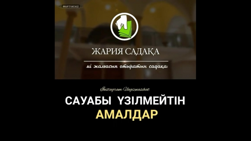 Сауабы узилмейтин Амалдар