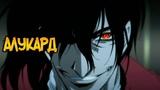Вампир Алукард из аниме Хеллсинг Hellsing Ultimate (способности, характер, уровни силы)