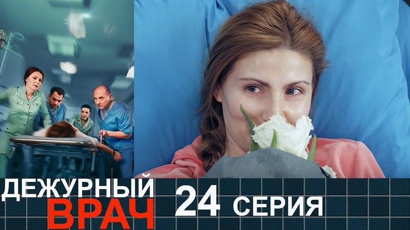 Дежурный врач 1 сезон 24 серия (2016) HD 1080p