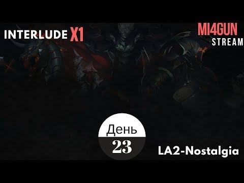 Lineage 2: LA2-Nostalgia [Interlude x1]: День [23]