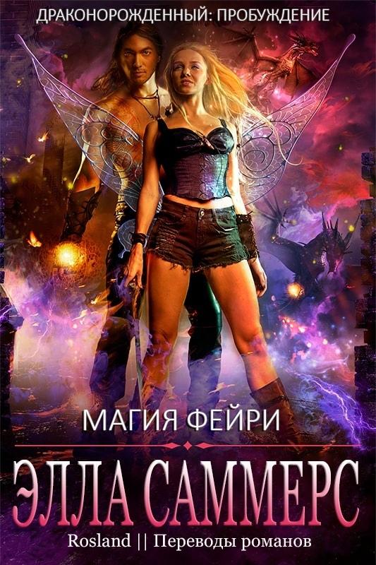 Элла Саммерс – Магия фейри (Драконорожденный: Пробуждение – 1)