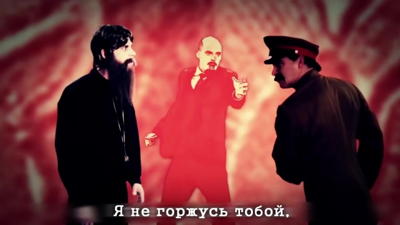 Распутин против Сталина ФИНАЛ перевод R vs S ERBoH finale RUS