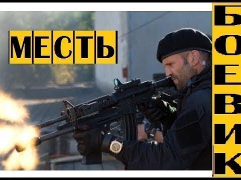 """боевик 2019 года """" Месть 13 16 """" Российские Приключения Ф"""