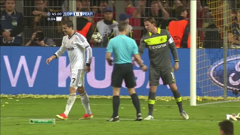 24.04.2013 Лига чемпионов 1/2 финала Первый матч Боруссия (Дортмунд, Германия) - Реал (Мадрид, Испания) 4:1